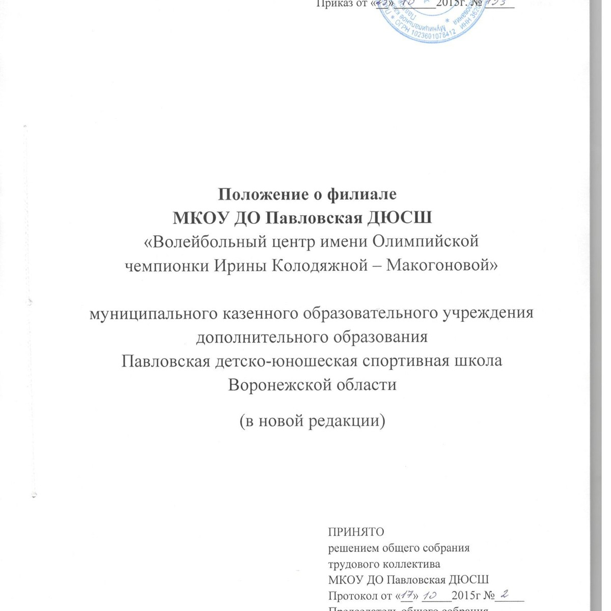 Целевое назначение дюсш образ и назначение выпускника